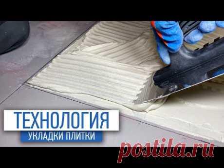 Технология укладки плитки   мастер -класс   Ремонт квартир спб