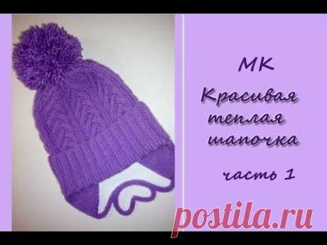 """МК """"Красивая и теплая шапочка"""" для девочки. Часть 1. Вяжем на спицах - YouTube"""