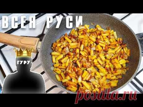 """Жареная картошка """"Всея Руси"""" ПО-ЕМЕЛЬЯНОВСКИ. #ДомаВместе"""