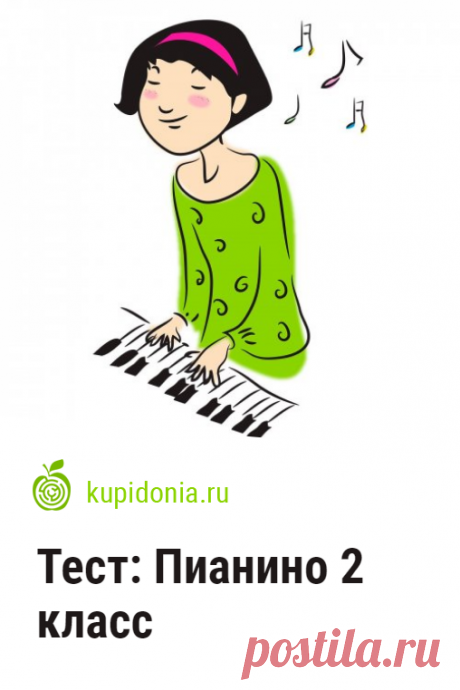 Тест: Пианино 2 класс. Тест по теории музыке. Пианино. Проверьте свои знания!