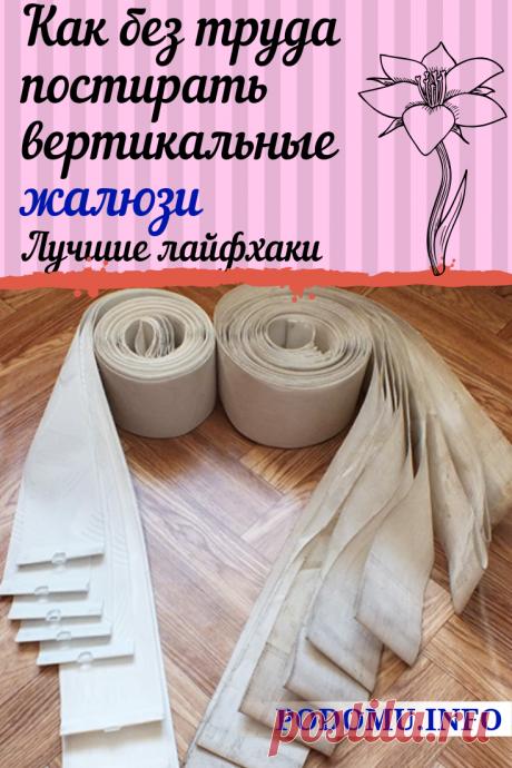 Как постирать вертикальные жалюзи дома, стирка вертикальных жалюзи руками, римские шторы стирка, тканевые шторы постирать, чистить жалюзи