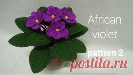 African violet flower crochet Part 2/3 pattern 2ถักดอกแอฟริกันไวโอเล็ตแบบที่2