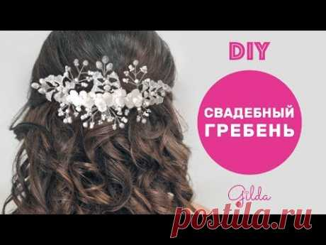 How to Make the Crest for the Bride with own Hands