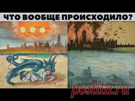 Хронология событий катастрофы 17 / 19 века