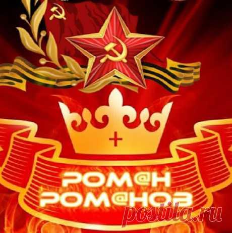 Roman Romanov