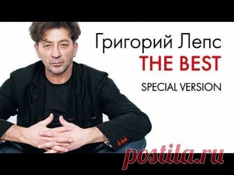 ГРИГОРИЙ ЛЕПС - THE BEST - YouTube