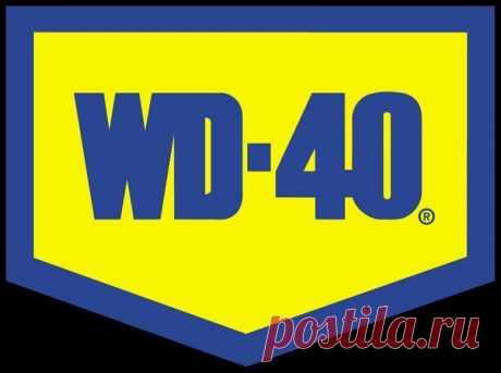 13 необычных способов использования WD-40 Часто ли вам встречалось средство бытовой химии, которое имеет свою страницу в Facebook и многочисленные фан-сайты? Какой продукт сначала использовался для защиты обшивки космических ракет от коррозии, а теперь продается практически в каждом супермаркете? Вы, вероятно, уже поняли, что речь идет о популярнейшем WD-40, в народе известном как «вэдэшка». Его формула до сих пор тщательно охраняется, но это не мешает нам с успехом использовать его…
