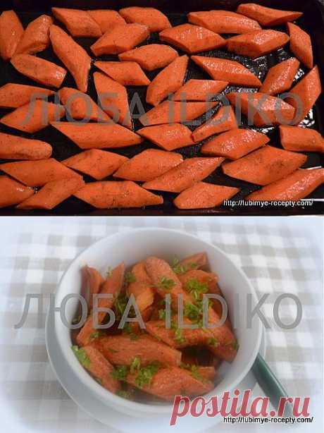 Морковь в духовке | Любимые рецепты