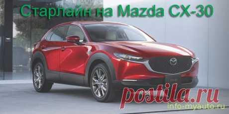 Установка Старлайн Mazda CX-30