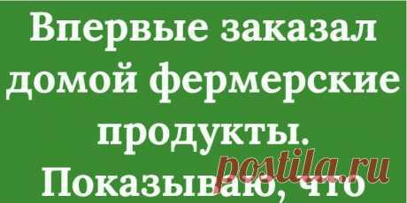 Впервые заказал домой фермерские продукты. Показываю, что привезли на 2111 рублей. Такого точно не ожидал
