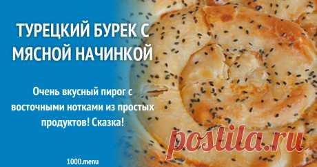 Турецкий бурек с мясной начинкой рецепт с фото пошагово и видео Как приготовить турецкий бурек с мясной начинкой: поиск по ингредиентам, советы, отзывы, пошаговые фото, видео, подсчет калорий, изменение порций, похожие рецепты