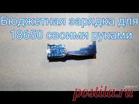 Зарядка для 18650 своими руками Плата зарядки TP 4056