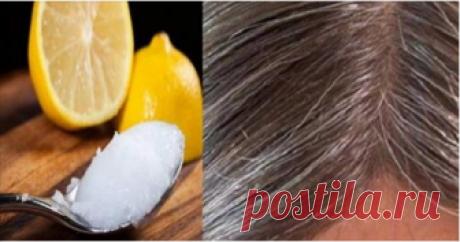 Смесь кокосового масла и лимона: Седые волосы обретут свой натуральный цвет   Цвет волос зависит от пигментных клеток, которые расположены в основании каждого волосяного фолликула. С возрастом эти пигментные клетки умирают и их эффективность снижается. Когда организм перестае…