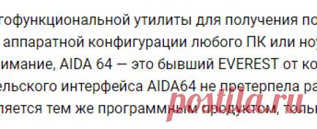 AIDA64 – скачать бесплатно AIDA 64
