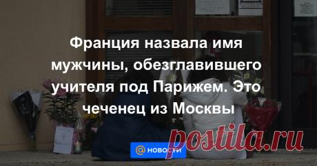 Франция назвала имя мужчины, обезглавившего учителя под Парижем. Это чеченец из Москвы - Новости Mail.ru