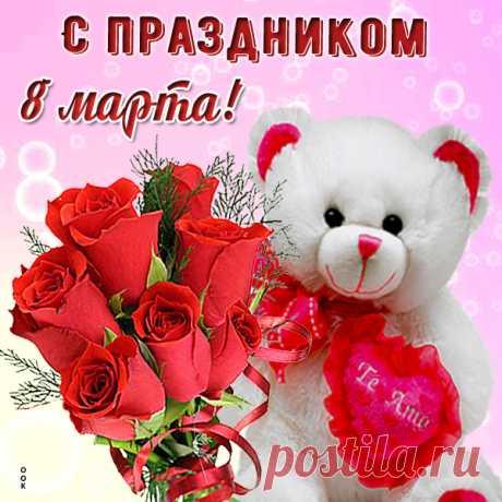 Картинка С 8 Марта с розами