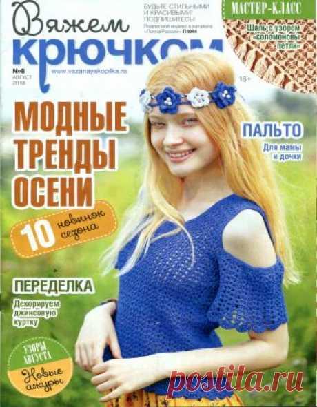 Вяжем КРЮЧКОМ №8 2018
