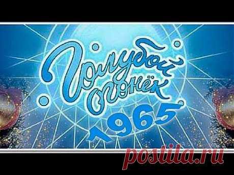 ▶ Новогодний огонёк 1965 год (Новогодняя ярмарка) - YouTube