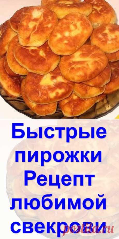 Быстрые пирожки «Рецепт любимой свекрови» - Готовим с нами