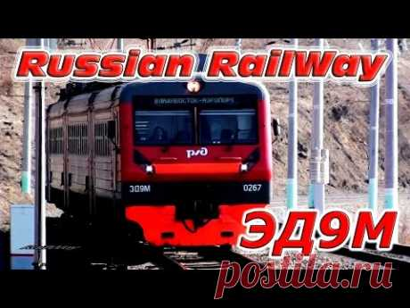 Electric Train ED9M 0267 / Электропоезд ЭД9М 0267 - YouTube