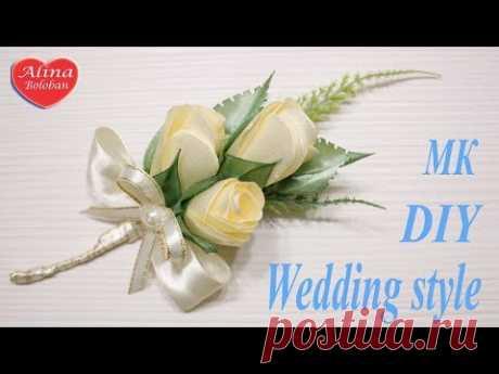 Бутоньерка для Жениха. Свадебные Украшения. МК / Wedding decorations. Wedding style. DIY - YouTube