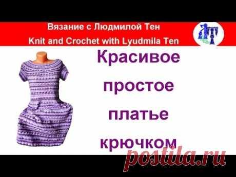 (47) Платье крючком по мотивам платья Сиенна Ванессы Монторо - YouTube