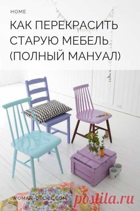 Редизайн своими руками: как перекрасить шкаф за час – Woman Delice