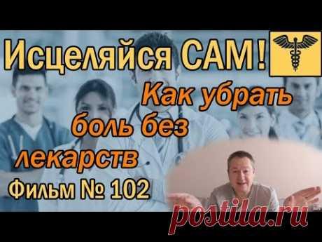 КАК УБРАТЬ БОЛЬ без лекарств учит Доктор Божьев