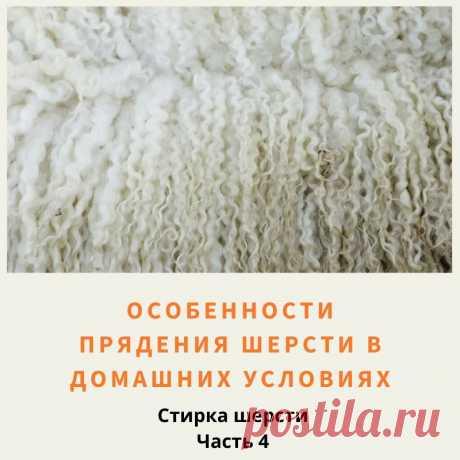 Шерсть можно стирать с разными моющими средствами, но смысл сводится к одному - удалить ланолин с волокон (естественный животный жир, который выделялся их кожи овцы и остался на шерсти).