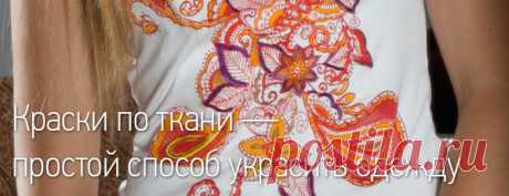 Роспись по ткани и коже своими руками - пошаговые мастер-классы