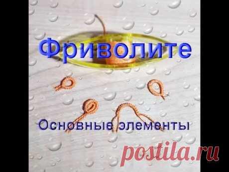 Основы Фриволите - Разные способы плетение колец и дуг. Процесс плетения. Frivolite