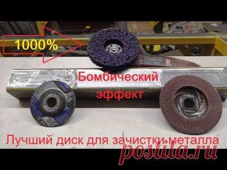 Диск для зачистки металла болгаркой. ШОК!!! Эффект - БОМБА!Коралловый диск