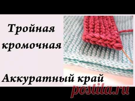 Аккуратный край спицами \ Тройная кромочная \ #вязание_спицами \ Ульяна Che