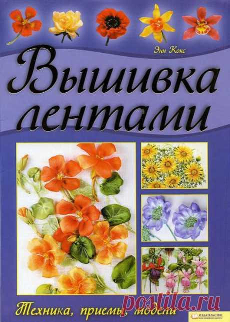 Gallery.ru / Фото #1 - Энн Кокс - Вышивка шелковыми ленточками - WhiteAngel