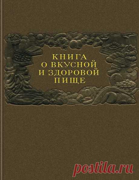 Эта книга была  фантастически популярна