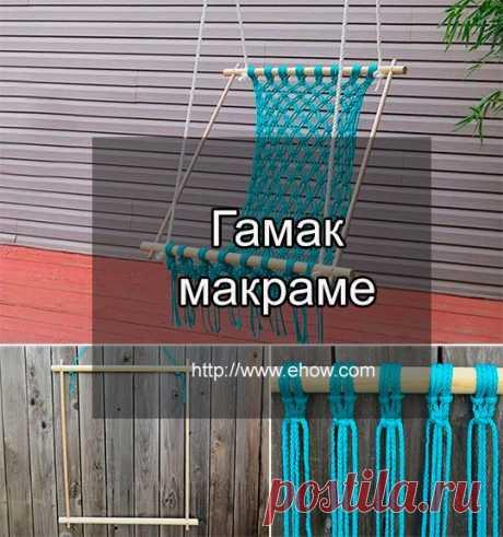 Гамак-макраме своими руками — Идеи домашнего мастера
