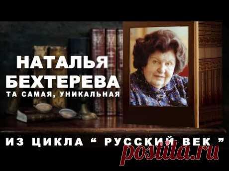Наталья Бехтерева, та самая, уникальная