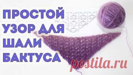 Простой узор для вязания шали крючком (от угла) Сегодня хотим поделиться схемой красивого ажурного узора для вязания шали или бактуса крючком от угла. Узор сетчатый, вязать его лучше из тонкой пряжи 800м/100