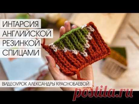 Интарсия английской резинкой спицами. Видеоурок Александры Краснобаевой
