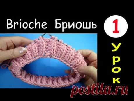 1 Урок Техника Бриошь Английская резинка по кругу  How to knit Brioche round one color - YouTube