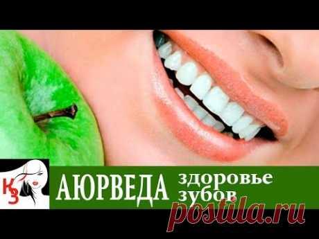 АЮРВЕДА. 15 Рекомендаций для здоровья зубов и десен - YouTube