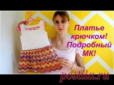 """ПОДРОБНЫЙ МК//Платье крючком """"МиМи"""" - YouTube"""