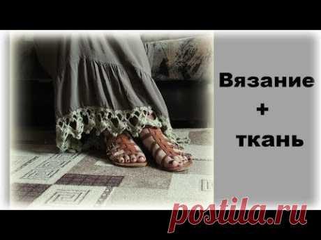 Вязание + ткань / Переделка / Идея для вдохновения.