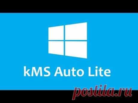 KMSAuto Lite 1.2.2 - Скачать бесплатно