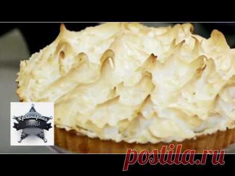 Лимонный торт. Видео рецепт от шеф-кондитера Александра Селезнева