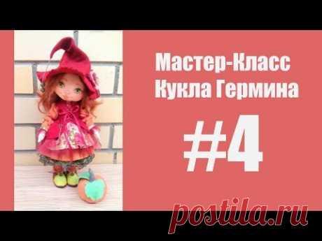 Мастер класс Кукла Гермина. Часть 4