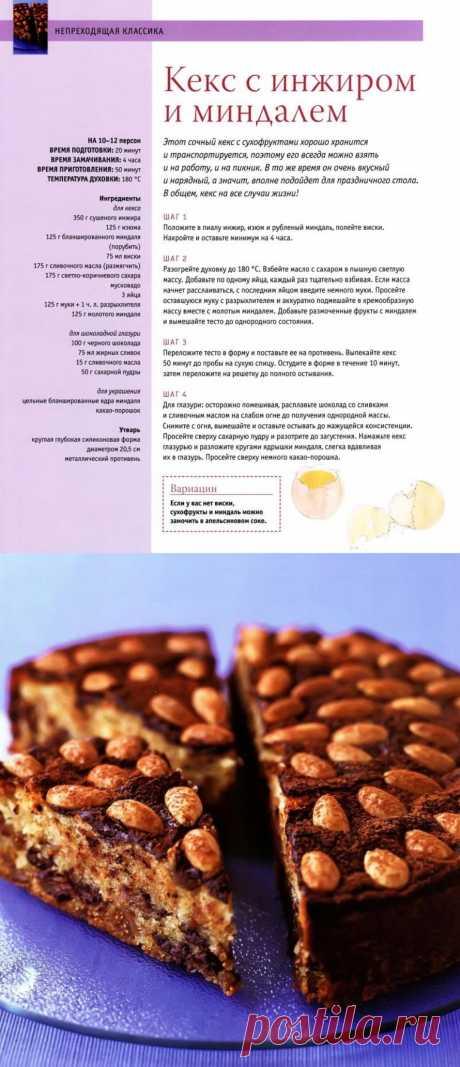 Кекс с инжиром и миндалем
