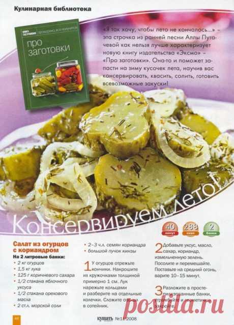 Салат из огурцов с кориандром
