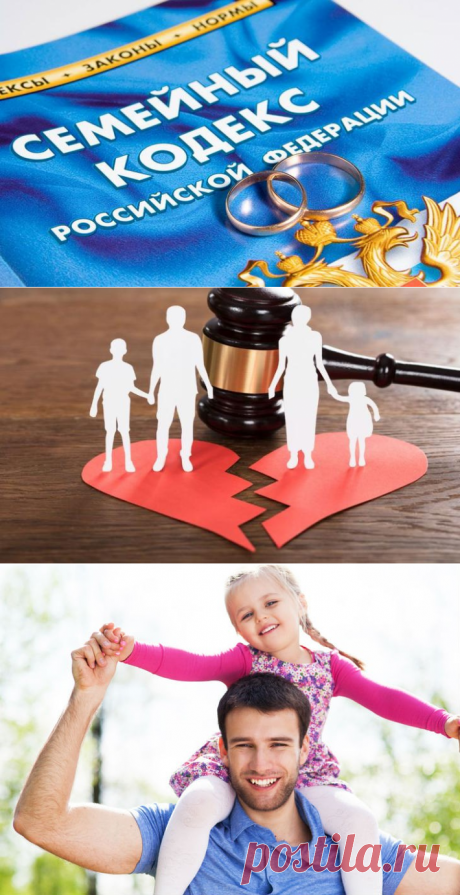 The rights of the father for the child after divorce