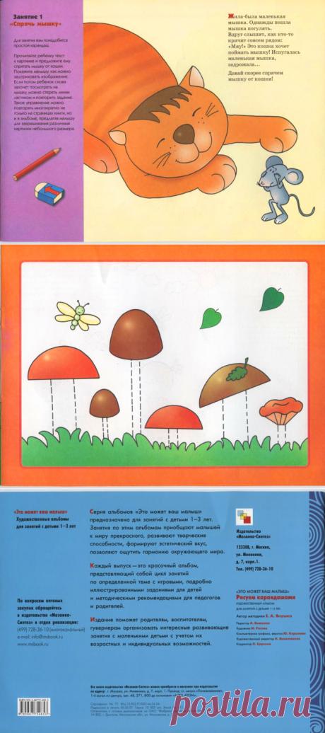 """Мама для мам: Рисуем карандашами (книга из серии """"Это может ваш малыш"""")"""